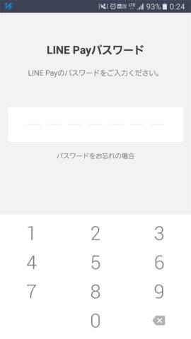 LINE Payログイン