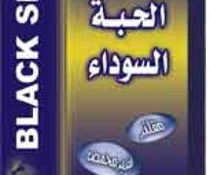 زيت الحبة السوداء علاج سحري للعديد من الامراض