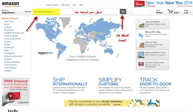 صفحة امازون للشحن الدولي