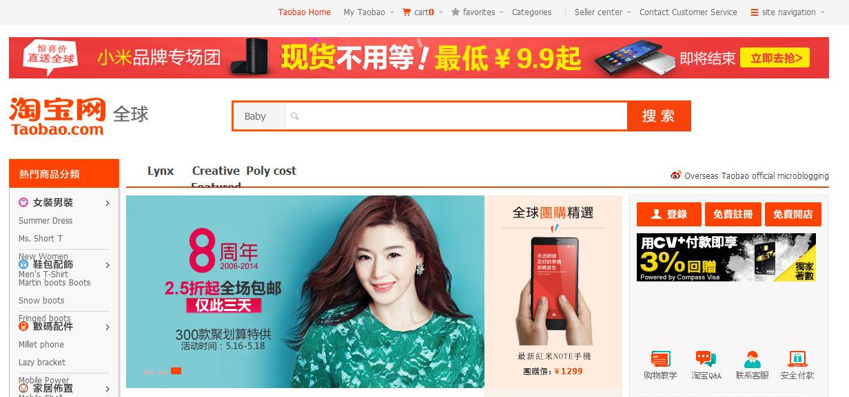 50d46afcf شرح طريقة التسجيل بموقع تاوباو الصيني taobao – التسوق الالكتروني