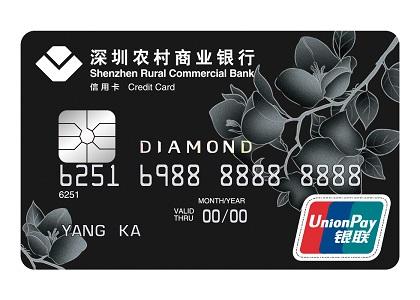 鉆石卡 | 深圳農村商業銀行