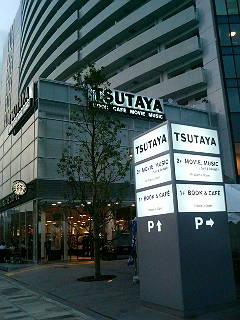 TSUTAYA 横浜みなとみらい店 入り口はこんな感じ