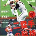 ■週刊ベースボール 二塁手特集  メルマガバックナンバー