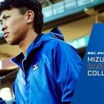 野球に夢中になるウェア!「MIZUNO BASEBALL COLLECTION」