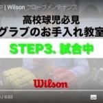 ウイルソンが推奨するグラブのお手入れ方法とは?Part3