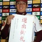 ファン投票で選出されたオンヨネを愛用する松井裕樹選手!!
