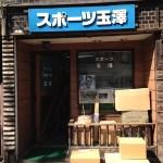 野球メーカーの老舗「スポーツ玉澤」さんとグラブ工場「サガワ運動具製作所」に訪問!