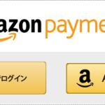 超便利!Amazonログイン&ペイメント!!
