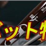 SALE! 硬式木製バット特集!