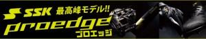 15-3-ssk-proedge