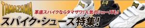 15-2-tamazawa_shoes_spike
