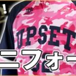 要注目!!アップセットの野球ユニフォームシャツオーダー販売開始!!