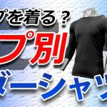 アンダーシャツはザナックスがおすすめ!!