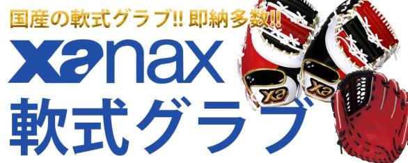 17-3-xanax_nanshiki