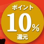 祝!サイトリニューアル!ポイント10倍キャンペーン開催中!!