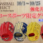 【ベースボールセレクト】10/3のPick up:久保田スラッガー他スワロー限定軟式グローブが勢ぞろい!