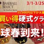 【ベースボールセレクト】2月イベント終了しました!&3月イベント告知!