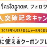 Instagram1万人突破記念クーポン!