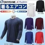 オンヨネアンダーシャツ!オールシーズン着用できるアンダーシャツ(OKJ99752)