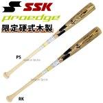 限定 ホワイトアッシュ材!SSK プロエッジ 硬式 木製 バット EBB3002!