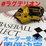 【ベースボールセレクト】12/8のPick up:本日、ラグデリオンオーダーグラブ受注会!