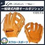 【ベースボールセレクト】1/31のPick up:アイピーセレクト内野手用モデル!