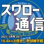 【スワロー通信】18.44mの歴史:野球雑学館