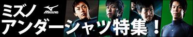 14-6-mizuno_under_choice