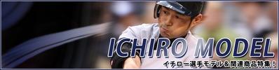 2013-ichiro