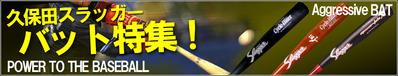 15-2-kubota-slugger-bat