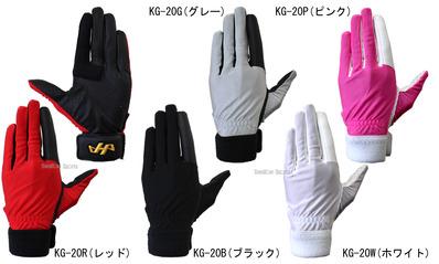 捕手用 手袋 左手用 KG-20