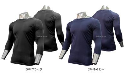 限定 丸首7分袖 ぴゆったりシリーズ アンダーシャツ BUS-301M