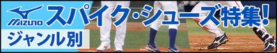 13-5-mizuno_special_bunner1