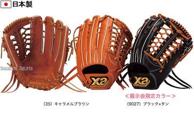 硬式グラブ トラストエックス 外野手用 BHG-72115