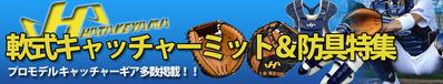 ハタケヤマ軟式キャッチャーミット&防具特集!!