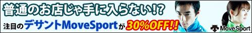 11-1-1_movesport-sale