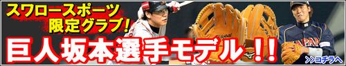 13-4-sakamoto