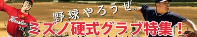 14-5-mizuno-kg