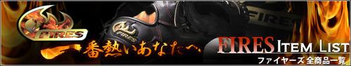 maker-title_fires
