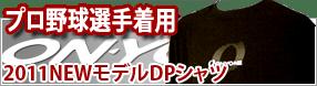 11-1-2_onyone-dp