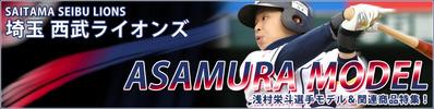 西武ライオンズ 浅村選手