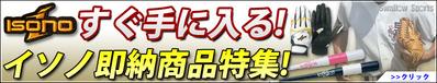 13-1-isono-speed