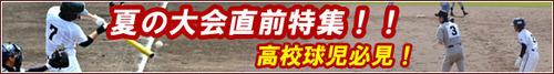 12-1_chokuzen_must
