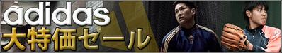 13-3-special_adidas