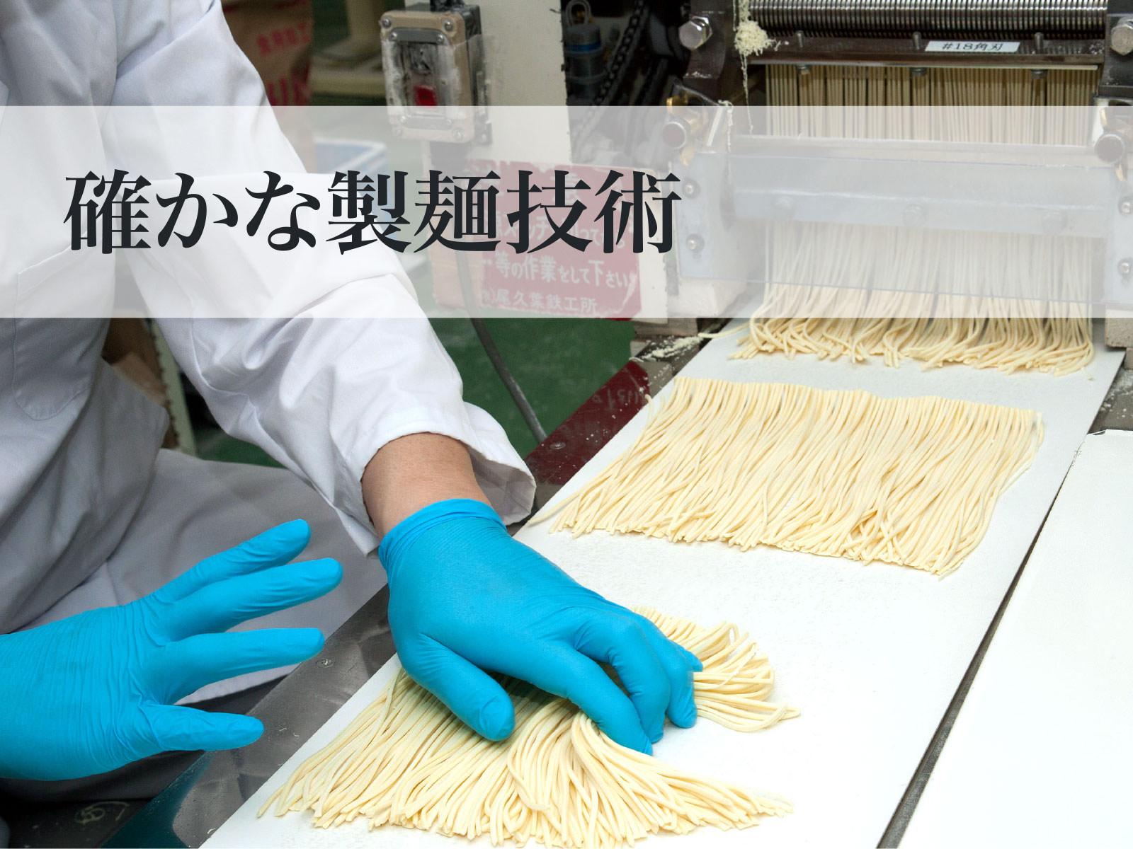 50年の歴史が裏打ち 確かな製麺技術