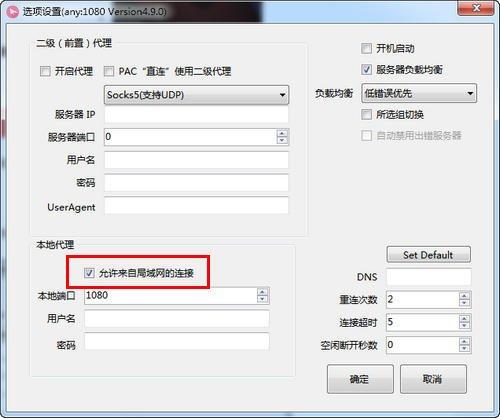 SSR windows客户端设置内网共享
