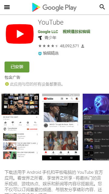 Google Play下载安装Youtube