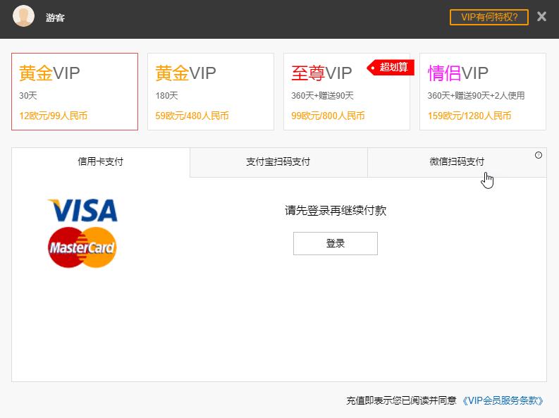 ifun(多瑙)VIP