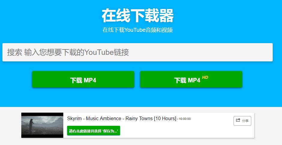 用 YoutubeTo下载Youtube视频