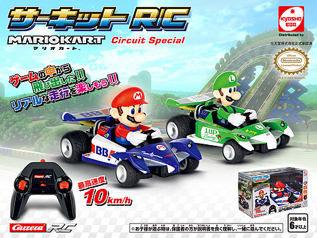 """Image (005) Kyosho to release """"Super Mario"""" R / C heli, drone, pullback car, slot car etc as Nintendo licensed product in Japan"""